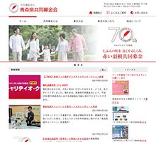 青森県共同募金会
