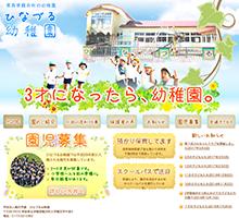 ひなづる幼稚園