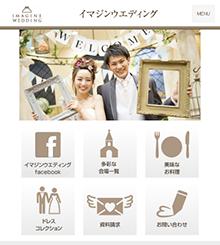 イマジンウエディングスマートフォンサイト