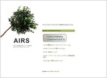 airs様ホームページ画面1