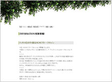 airs様ホームページ画面2