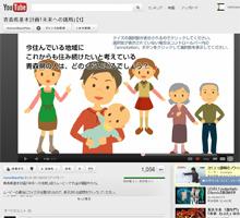 青森県基本計画未来への挑戦コンテンツ