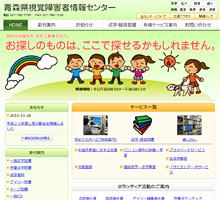 青森県視覚障害者情報センター