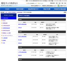 青森県社会福祉協議会