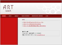 ARTizan様ホームページ画面1