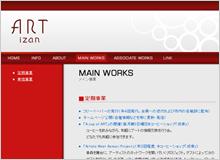 ARTizan様ホームページ画面2