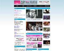 青森インターナショナルLGBTフィルムフェスティバル2008