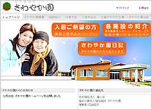 特別養護老人ホームさわやか園様ホームページ画面1