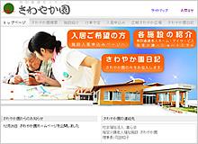特別養護老人ホームさわやか園様ホームページ画面2