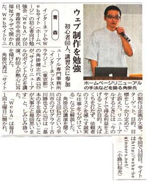画像:東奥日報に取り上げられたウェブエー14回目の記事