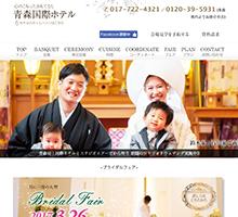 青森国際ホテル様:ウェディングページ
