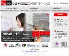 ソフトキャンパス トップページFLASH画面