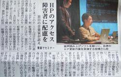 東奥日報2009年4月30日。CSS Nite in AOMORI2009講演の様子