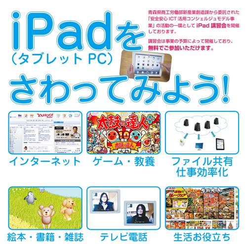 iPadを触ってみよう!講座チラシの一部